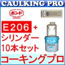 エポキシ | コニシボンド E206 3kg 低粘度 S・W + 注入シリンダー(DY-50)10本セット