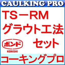 コニシボンド TS-RM工法セット(E2300J 15kgセット + RM骨材 15kg×1袋)