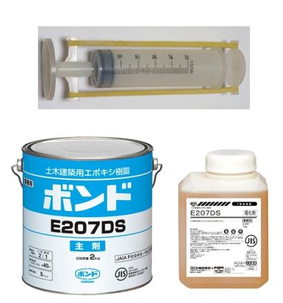 エポキシ   コニシボンド E207D 3kg 中粘度(揺変性) S・W + 注入シリンダー (DY-50) 10本セット