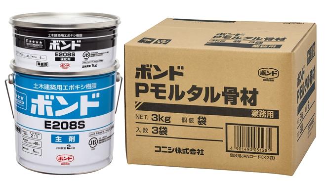 コニシボンド Pモルタル(骨材 9kg + E208 3kg SS・S・W)