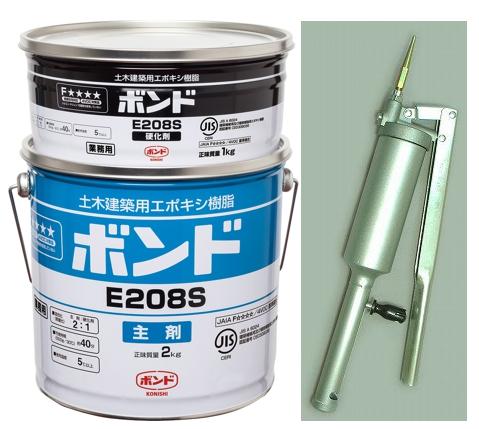 エポキシ | コニシボンド E208 3kg SS・S・W + モルタル・外壁浮き注入補修ポンプ(CG-300×1台) + 専用テーパーノズル(5φ×79mm×1本) + エアーダスター(1本) セット