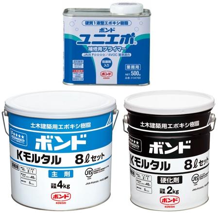 エポキシ | コニシボンド Kモルタル8Lセット(6kg)×2セット + ユニエポ補修用プライマー500gセット×2セット
