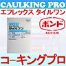 エポキシ | コニシボンド エフレックスタイルワン2kg×9本 色調:ライトグレー