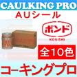 【全10色】コニシボンド AUシール 4Lセット×2セット+カラーマスター(160g×2袋)セット