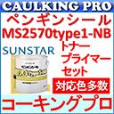 サンスター ペンギンシール 変成シリコン MS2570type1-NB サイディング用 4L×2缶 金属缶 トナー(0.27L×2個)+プライマー(US-5:500ml×1缶)セット