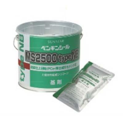 【全10色】サンスター ペンギンシール MS2500 typeNB(2成分形変成シリコーン)4L×2缶 金属缶 トナー(200g×2個)セット