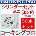 コニシボンド シリンダーセットミニ 50本セット【通常座金】