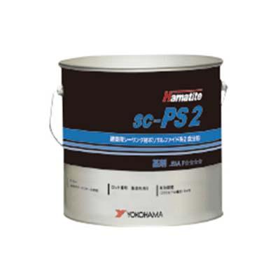 ハマタイト ポリサルファイド系 SC-PS 2 (旧:SC-500NB)4L×2缶