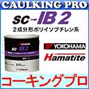 ハマタイト ポリイソブチレン系 SC-IB 2(旧:MILEX-Z) 4L×2缶