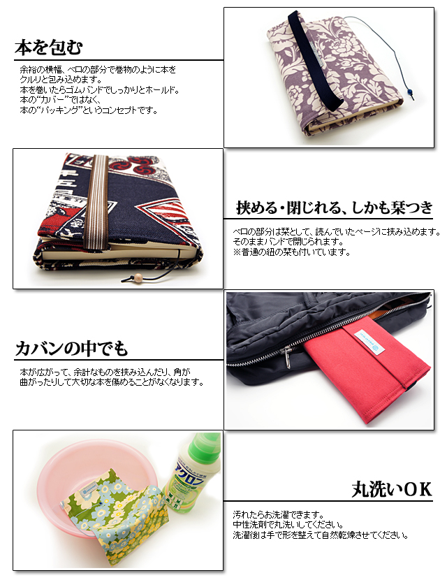 オリジナル手作り 布製 文庫本ブックカバー ブックパック 柄物 文庫本サイズ