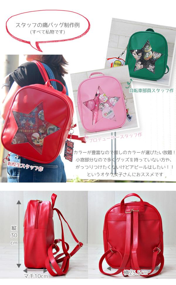 통 바 통 가방 통 가방 스타 아이 사이트 가방 별 창 별 별 모양의 가방 데이 가방 투명 가방 메자 마 시 방송 맞춤 가방 ビニバ 매료 가방