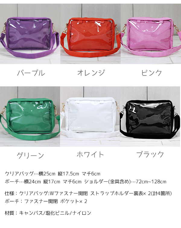 A canvas clear bag charms you at 痛 バ ache bag ache background ache shoulder  rainbow 2way porch in vinyl shoulder bag bag bag コンパクトカスタマイズバッグビニバ bias