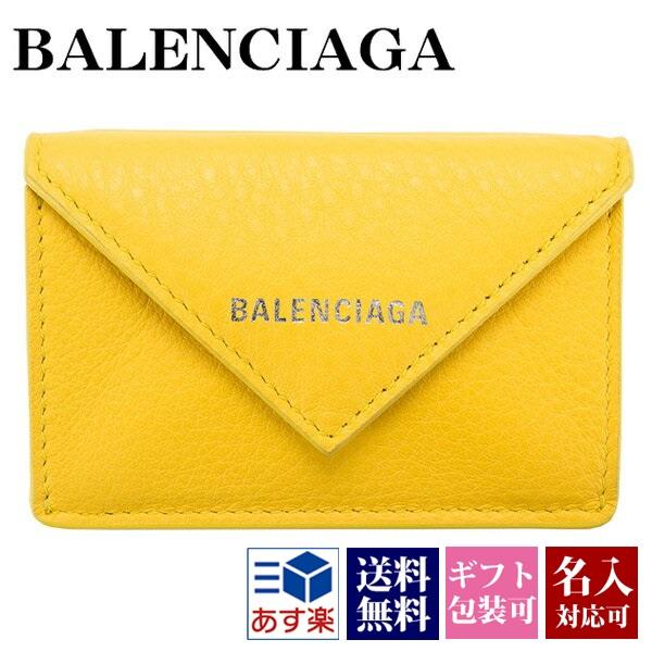 【即納】あす楽対応 バレンシアガ 財布 三つ折り財布 ミニ財布 レディース ペーパー ミニウォレット BALENCIAGA 391446 DLQ0N 7155 スマートウォレット 薄型 薄い