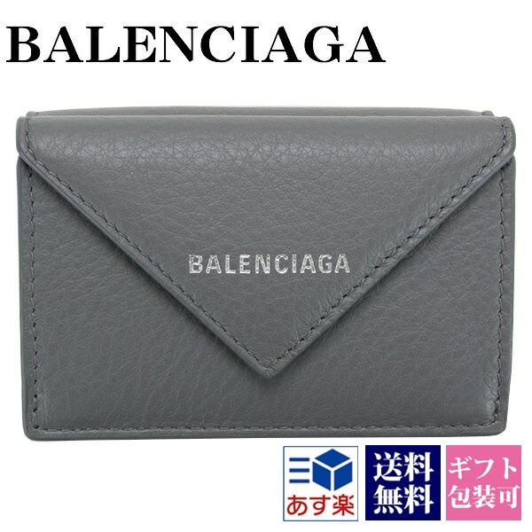 d974dd21b78f バレンシアガBALENCIAGAレディース財布三つ折りペーパーミニウォレット391446DLQ0N1215
