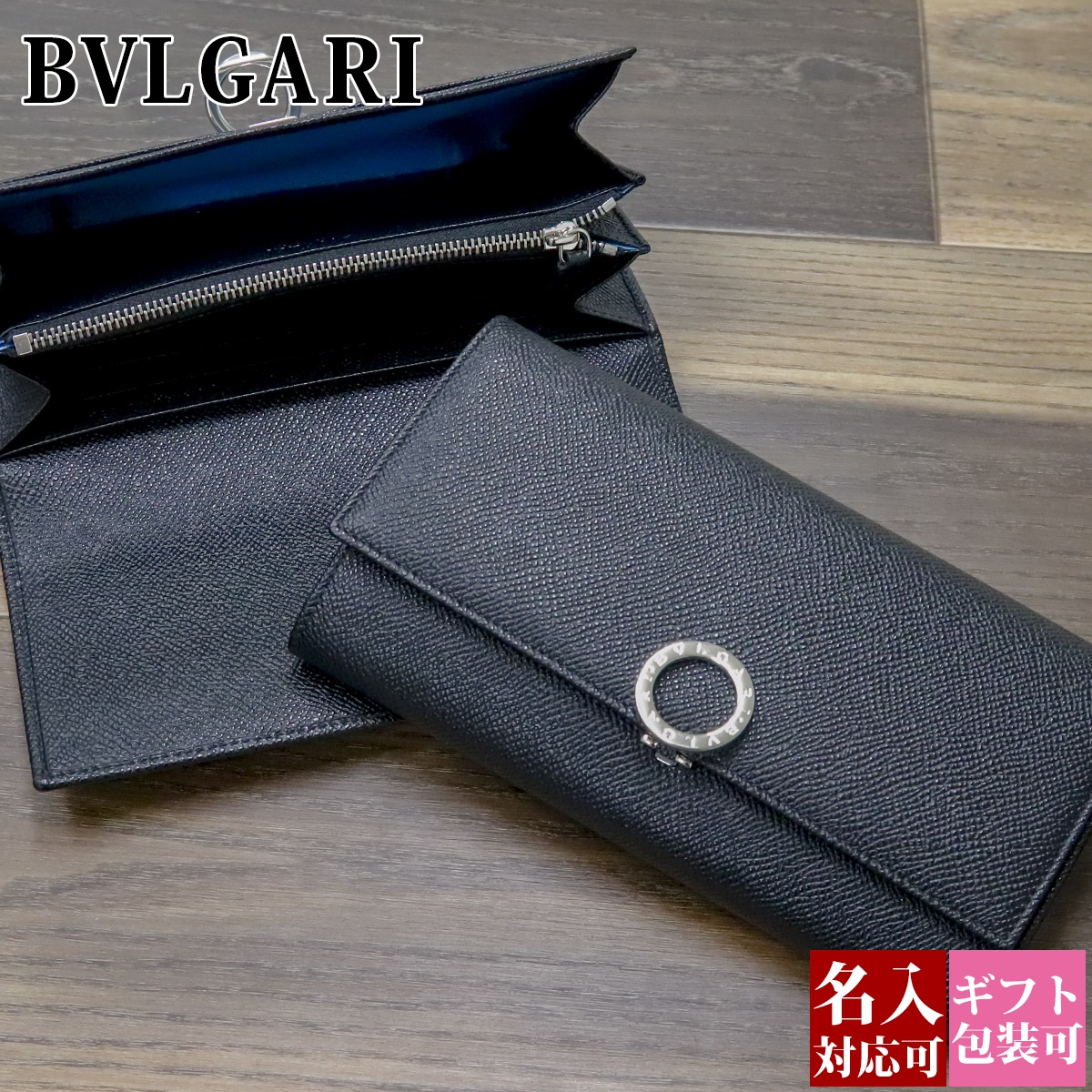 【名入れ】 ブルガリ 財布 メンズ ブルガリブルガリ 30414 BVLGARIBVLGARI 長財布 ブラック 黒 ファスナー レディース 新生活 プレゼント