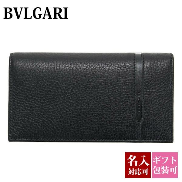 【メンズ】プレゼントにも!6万円以下で探すブルガリの長財布は?