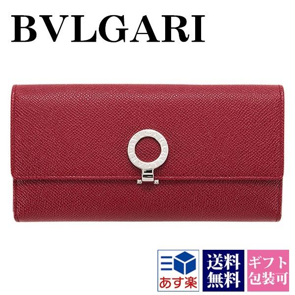 【即納】あす楽対応 ブルガリ BVLGARI 財布 長財布 レディース BVLGARIBVLGARI ブルガリブルガリ BB ルビーレッド 33744