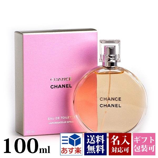 【即納】あす楽対応 名入れ シャネル CHANCE 香水 chanel チャンス レディース フルボトル EDT 100ml 正規品 セール 新生活 入学祝い ピュアな中に色気とさわやかさが混じる香り 新品 新作 2019年 ギフト