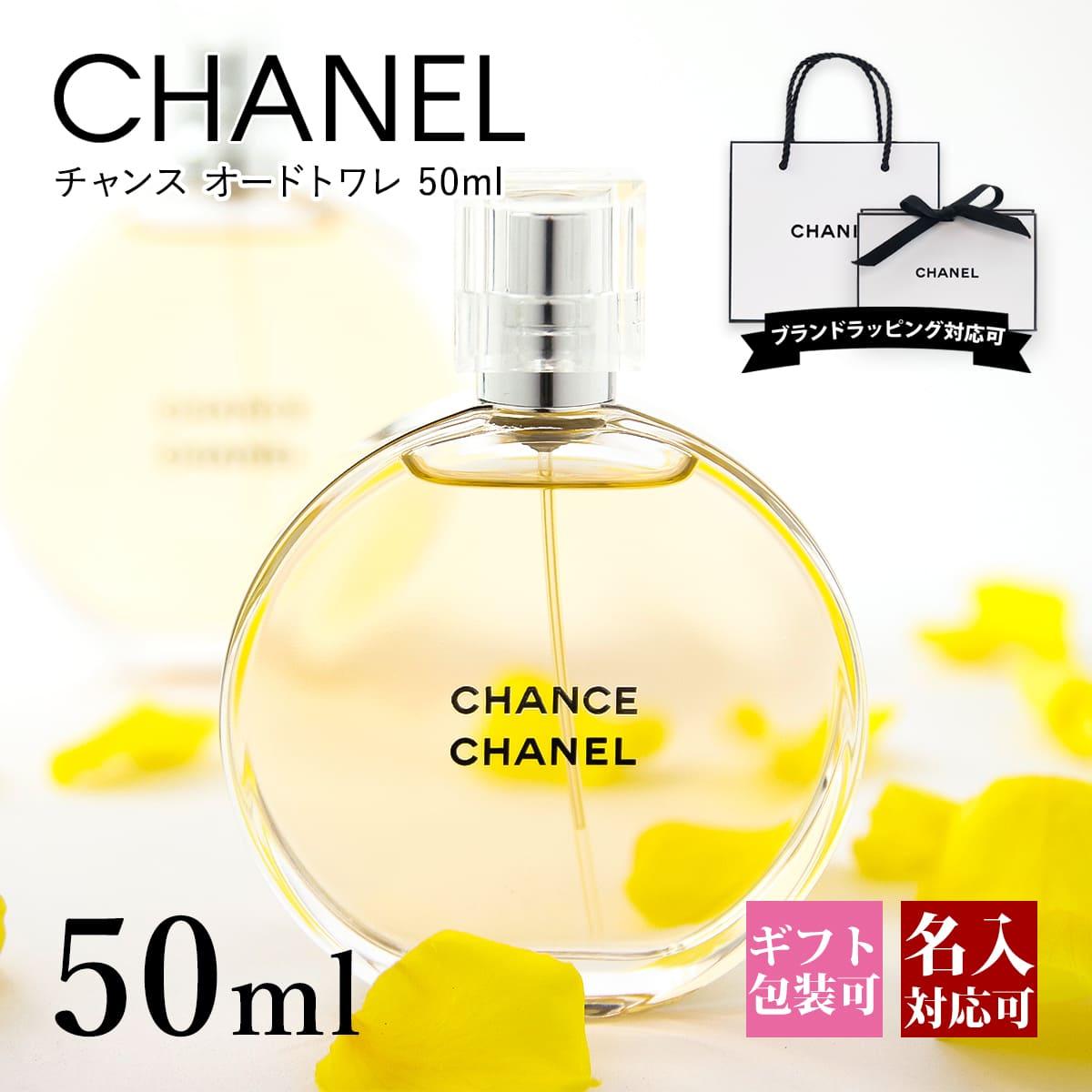 【即納】あす楽対応 名入れ シャネル chanel CHANCE 香水 チャンス レディース EDT 50ml 正規品 セール 新生活 入学祝い 正規品 通販 ブランド品 ピュアな中に色気とさわやかさが混じる香り 新品 新作 2019年 ギフト