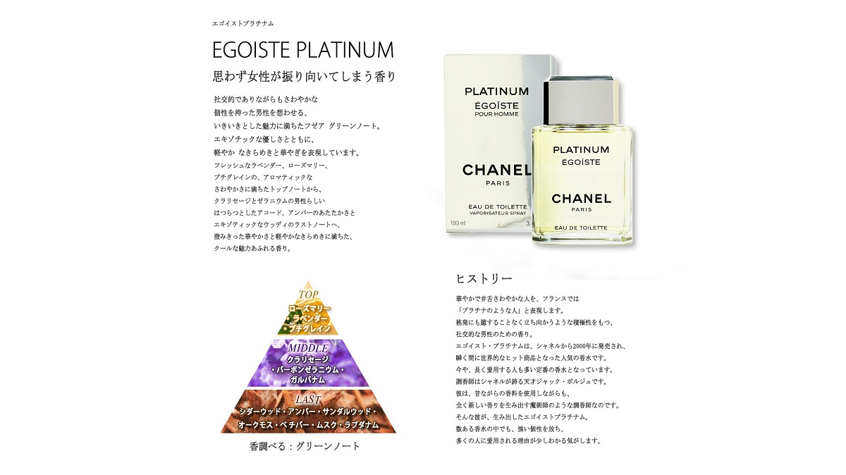 And brand new Chanel perfume CHANEL mens egoist Platinum ego PLA men EDT 100 ml-Eau de toilette brand genuine / store / brands / Christmas bonus / new /