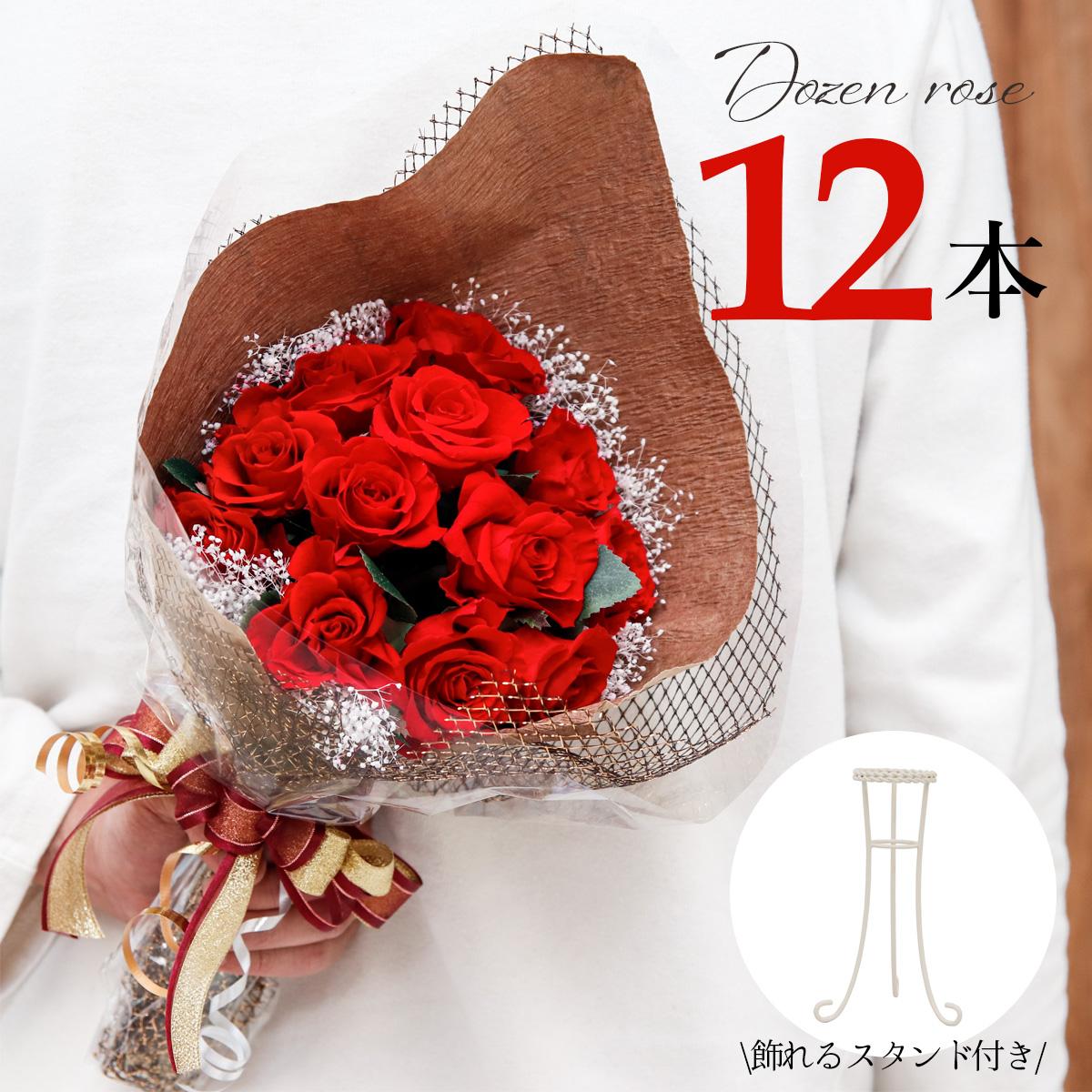 早く欲しい や お急ぎのギフト にも対応します 敬老の日 爆売りセール開催中 プレゼント プリザーブドフラワー バラ 12輪 12本 花束 スタンド付き ギフト 誕生日 ブーケ ダーズンローズ アリスフラワー ピンク 退職祝い 薔薇 大好評です プチ ブーケスタンド 還暦 通販 青いバラ 結婚祝い 花 贈り物 プロポーズ 玄関