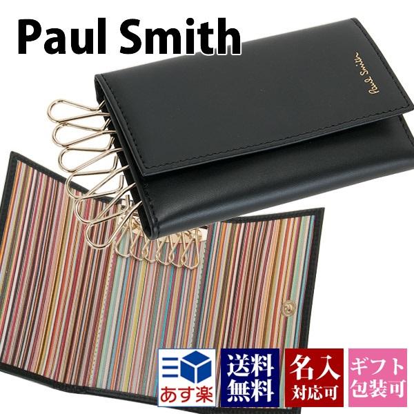 【即納】あす楽対応 名入れ ポールスミス Paul Smith キーケース スマートキー メンズ 6連キーケース ブラック マルチストライプ 黒 レザー 革 M1A 1981 AMULTI 79 正規品 セール あす楽ブランド 新品 新作 2018年