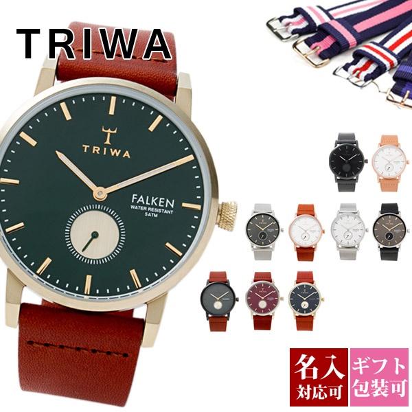 【即納】あす楽対応 トリワ TRIWA 腕時計 名入れ 時計 メンズ レディース ユニセックス FALKEN ファルケン 38mm スモールセコンド 新品 新作 2019年 ギフト