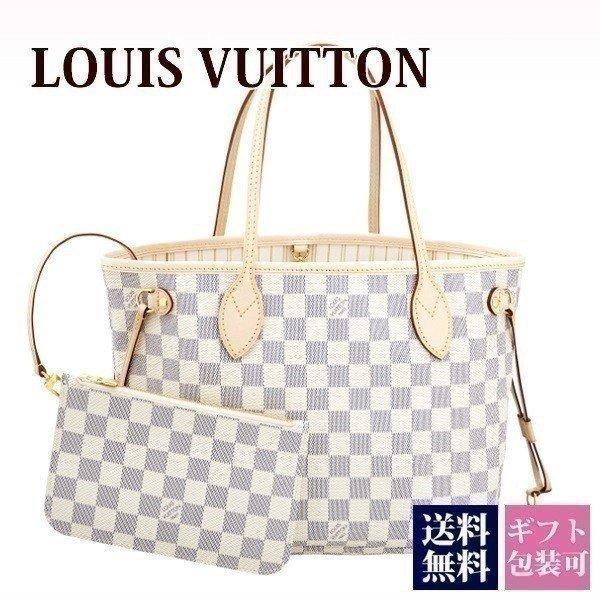 ルイヴィトン バッグ louisvuitton 新品 鞄 かばん レディース ネバーフル ネヴァーフル PM ダミエアズール N41362 正規品 セールブランド 新作 2019年 ギフト
