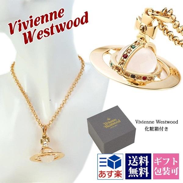 【即納】あす楽対応 ヴィヴィアンウエストウッド ネックレス viviennewestwood メンズ レディース スモールオーブペンダント アクセサリー ゴールド SMALL ORB PENDANT GOLD 正規品 セール シンプル 1465 14 01ブランド 新品 新作 2019年 ギフト
