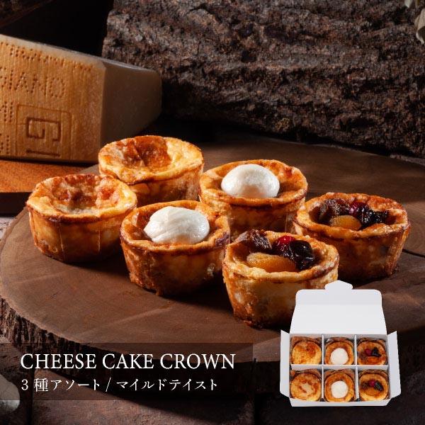CHEESE CAVERY チーズケーキクラウン 3種アソート マイルドテイスト ベイクドチーズケーキ 買物 送料無料 6個入 流行のアイテム 宅急便発送 proper ケーベリー 冷凍発送