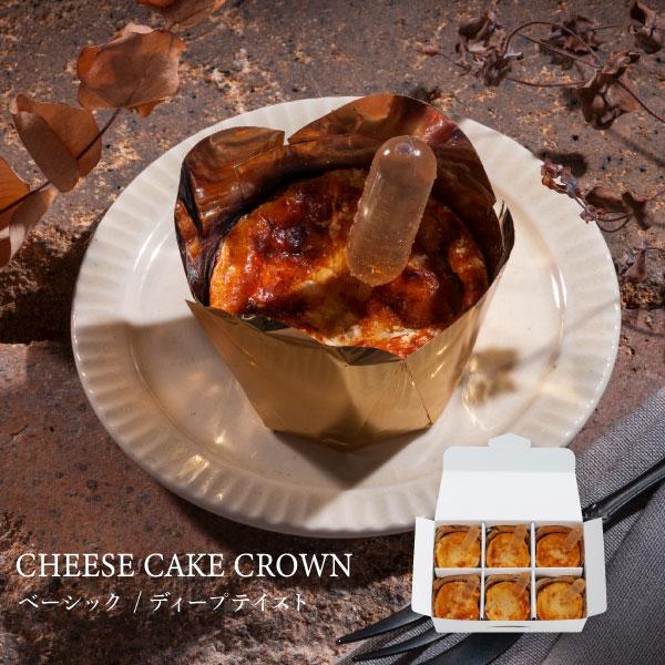 開店祝い CHEESE CAVERY チーズケーキクラウン ベーシック ディープテイスト ベイクドチーズケーキ NEW 宅急便発送 ディスカウント 送料無料 ケーベリー proper 6個入 冷凍発送