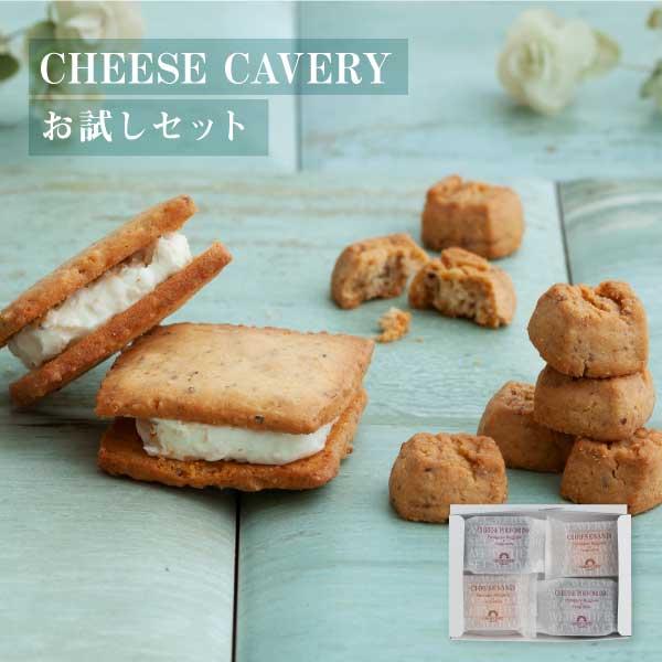 ほろほろとした食感が魅力の熟成ポルボローネとサクサク食感のライスパフに濃厚なチーズをサンドした熟成チーズサンドのチーズケーベリーお試しセット CHEESE [ギフト/プレゼント/ご褒美] CAVERY お試しセット 新商品 新型 mailbin ケーベリー 宅急便発送