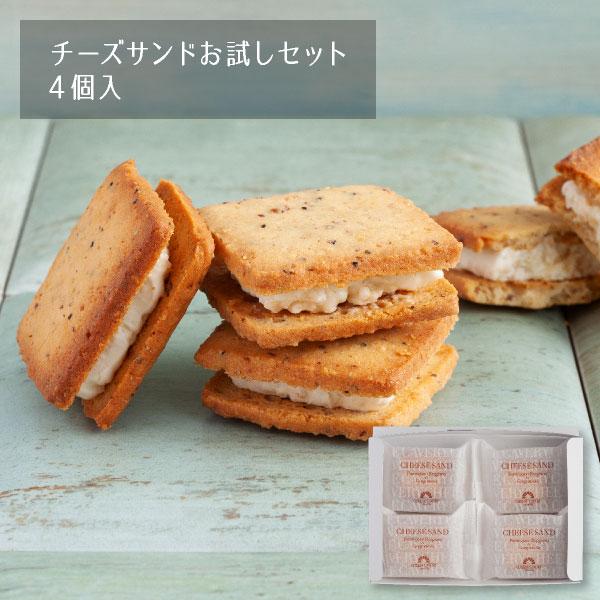 サクサク食感のライスパフに濃厚なチーズをサンドした熟成チーズサンドのチーズケーベリーお試しセット チーズサンドお試し4個入 メール便発送 mailbin 日本最大級の品揃え 送料無料新品 ケーベリー