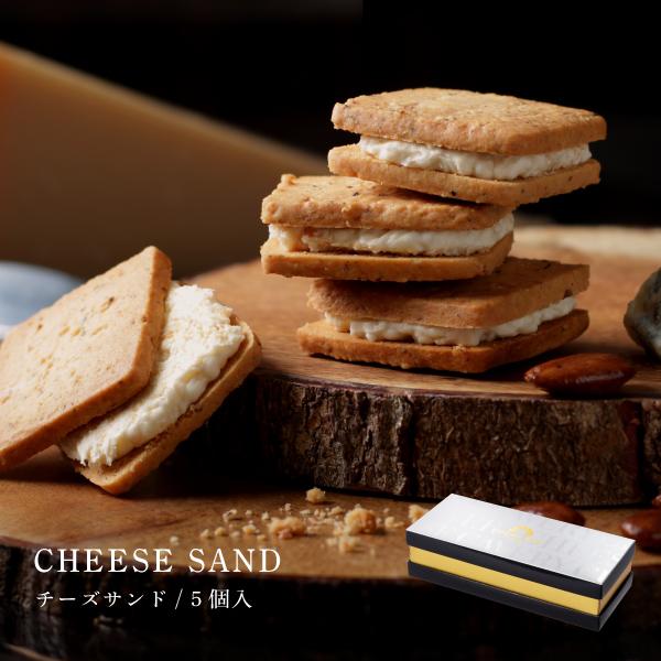 CHEESE CAVERY 熟成チーズサンド 5個入 クッキー 宅急便発送 常温発送 CHEESE CAVERY 熟成チーズサンド 5個入 クッキー 宅急便発送 常温発送 proper ケーベリー