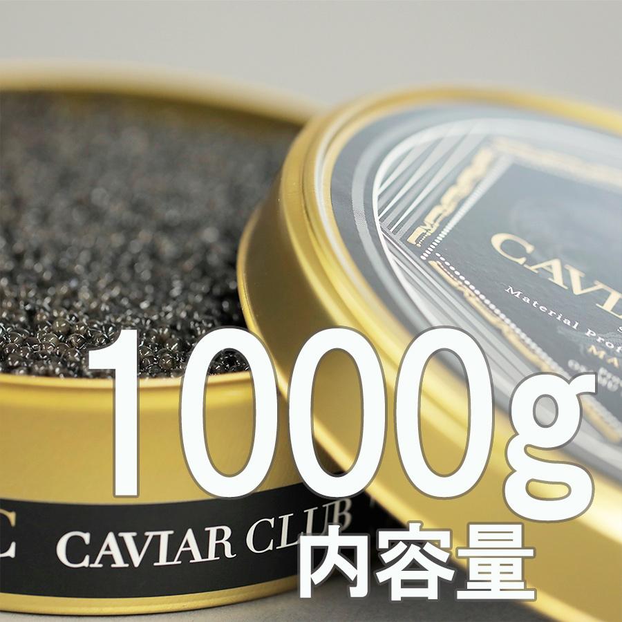 希少!!キャビア1kg (1000g)【送料無料】 有名シェフが認めたフレッシュキャビア1000g【CAVIAR CLUB】ハイブリッド 美味しい【CC1000】