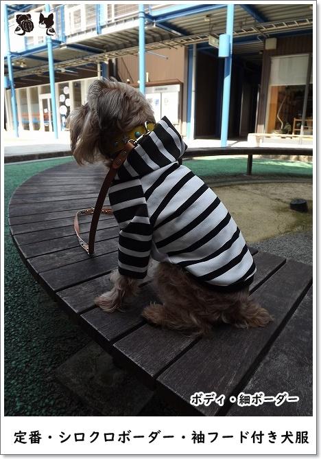 【犬服オリジナル】普段着に・シロクロボーダー・フード・袖付(ボディ細ボーダー)mrfw0209#犬服通販#ボストンテリア#フレンチブルドッグ#パグ#ペチャ#小型犬#トイプードル#チワワ#ヨーキー#マルチーズ