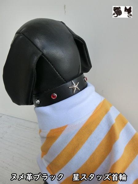 小型犬 パピー 革首輪 レザーカラー わんこ 犬グッズ 送料無料 サイズオーダーOK MR 完売 Factory ヌメ革スタッズ首輪mrk0040 #パピー #ダックス マルチーズ #チワワ ブラック #トイプードル 1.5cm幅 #小型犬 豪華な #ブリュッセルグリフォン