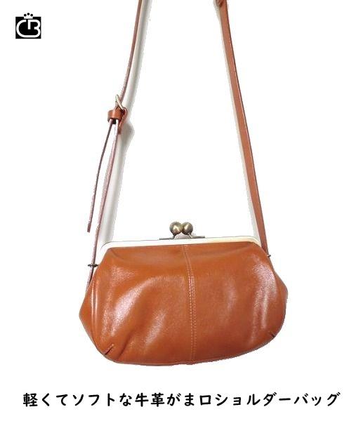 (レトロ&クラシック)Be Moveカッシーノ レザーがま口ショルダーバッグ613796 #バッグ通販 #がま口バッグ通販 #車掌さん鞄 #カジュアル #肩掛け #お出掛け #旅行 #レディース #婦人用 #女性用