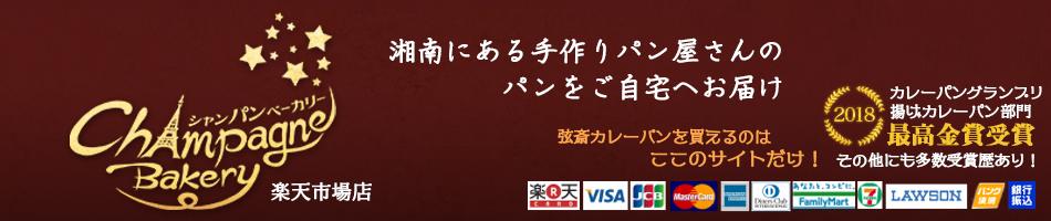 シャンパンベーカリー 楽天市場店:湘南にあるシャンパン☆ベーカリーからおすすめパンをお届けします。