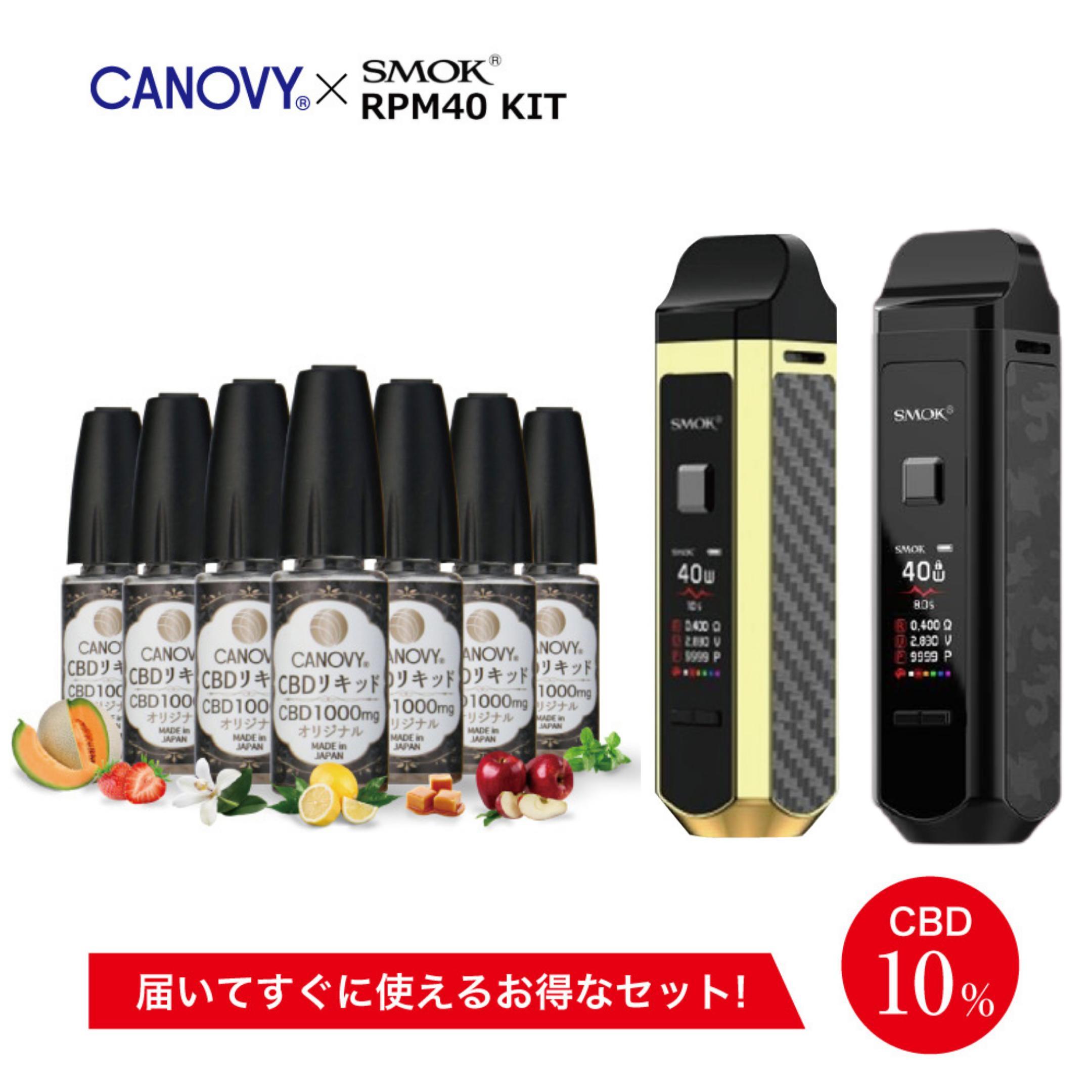 世界最高純度のCBDを摂取できるCBDリキッドが濃度10%にアップグレード セール価格 SMOK RPM40 VAPE スターターキット あなただけの7種類リキッドからお届け 10ml CBD 1000mg セット 高濃度 高純度 日本製 国産 リキッド スモック RPM ストレス CANOVY ペパーミント Pod 爆煙 電子タバコ アップル ベイプ レモン ランキングTOP5 メロン 禁煙グッズ キャラメル バニラ イチゴ 40