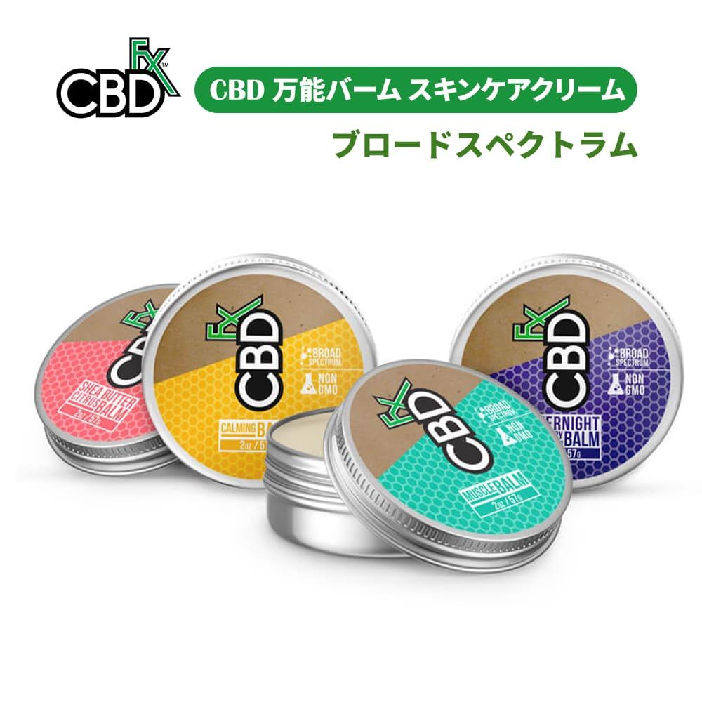 CBD バーム スキンケアクリーム CBDfx 150mg 57g 夜用 筋肉 本物 4種類 癒し 特価キャンペーン 保湿