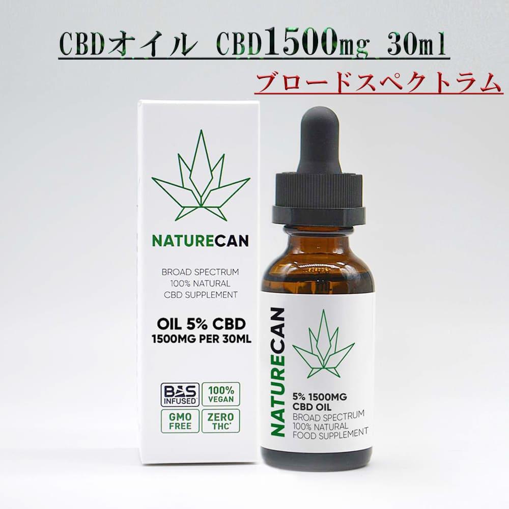 期間限定特別価格 コスパ良好 CBDオイル CBD1500mg 30ml ブロードスペクトラム 大麻草 濃度5% 高濃度 ランキングTOP5 マリファナ ネイチャーカン