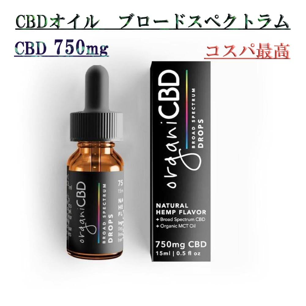 コスパ最高 CBD オイル 750mg ブロードスペクトラム organiCBD 送料無料/新品 CBD750mg セール開催中最短即日発送 高濃度 超おすすめ 5% オルガニ CBDオイル 15ml