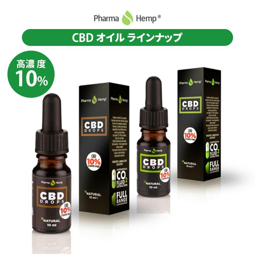 高濃度10% 1000mg CBDオイル フルスペクトラム CBD オイル 10% ファーマヘンプ Pharmahemp 卸直営 10ml 営業 高濃度