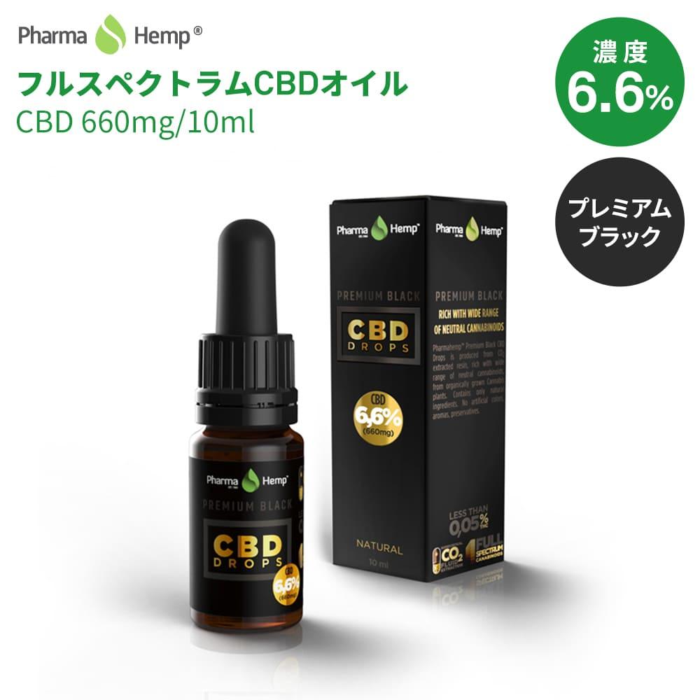 濃度6.6% 660mg CBD 低廉 オイル フルスペクトラム Premium Black 10ml 濃度 6.6% Pharmahemp ファーマヘンプ モデル着用&注目アイテム プレミアムブラック CBDオイル