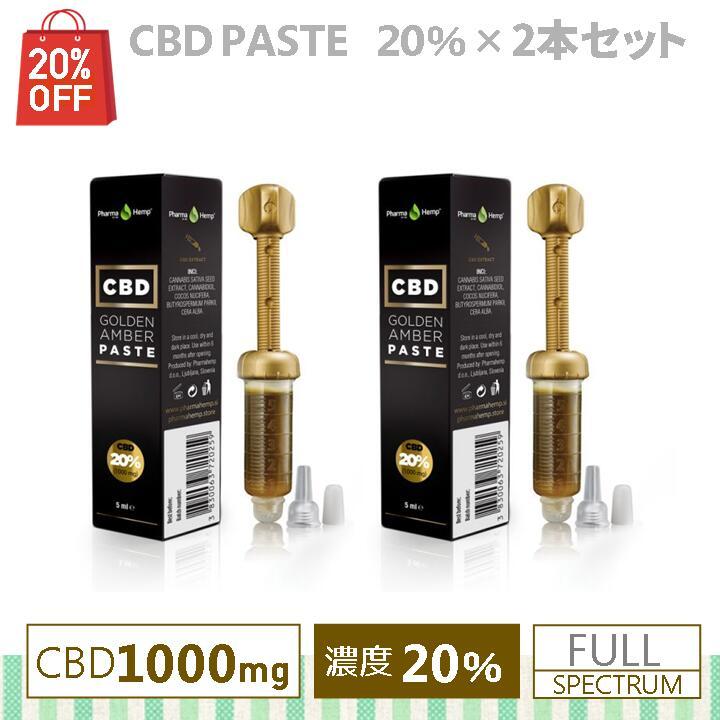 【20%OFFクーポン付】CBD高濃度ペースト 20% 1,000mg お得な2本セット高濃度 5ml ゴールデン アンバーペーストフルスペクトラム PharmaHemp ファーマヘンプ カンナビジオール CBDオイル cbd oil オーガニック-004