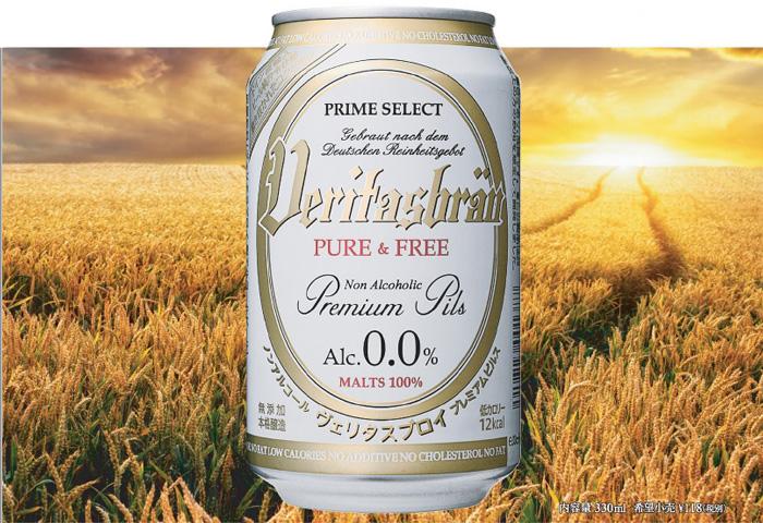 ノンアルコールなのに まるでビール 使い勝手の良い ? 定番スタイル ヴェリタスブロイ ピュア フリー 缶 330ml 0.0% ビール パナバック ノンアルコール