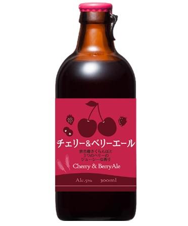 超人気 専門店 北海道余市産さくらんぼと3種のベリーが入ったビール チェリー ベリーエール 本日の目玉 5.0% フルーツビール 300ml
