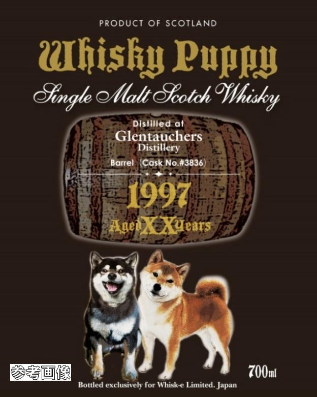 <シリーズ第一弾!> ウイスキーパピー グレントファース 1997 53.7% 700ml