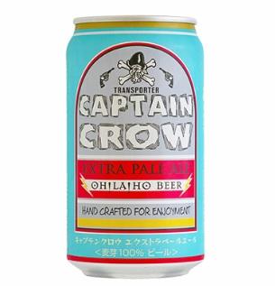 <世界一に輝いたクラフトビール!> オラホビール キャプテンクロウ エクストラペールエール 5% 350ml